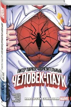 Комикс Питер Паркер: Поразительный Человек-Паук. Том 1, Навстречу сумеркам