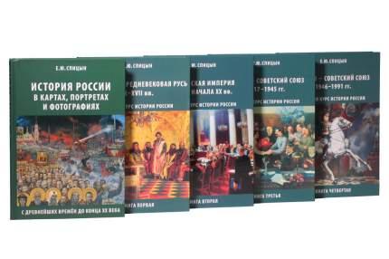 История Росси и комплект из 5 томов
