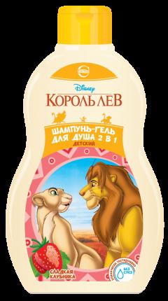 Шампунь-гель для душа 2в1 детский Король Лев сладкая клубника, 410мл
