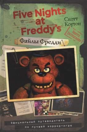 Книга -3 Файлы Фредд и Официальный путеводитель по лучшей Хоррор-Игре