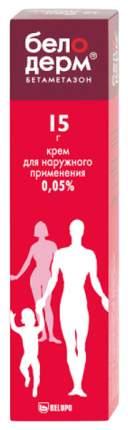 Белодерм крем 0,05 % 15 г