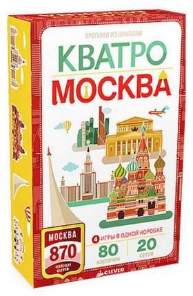 Семейная настольная игра Клевер-Медиа-Групп Кватро Москва