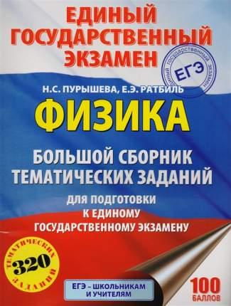 Егэ, Физика, Большой Сборник тематических Заданий для подготовки к Единому Государстве...
