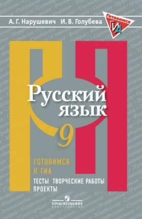 Русский язык. Готовимся к ГИА/ОГЭ. Тесты, творческие работы, проекты (ФГОС)