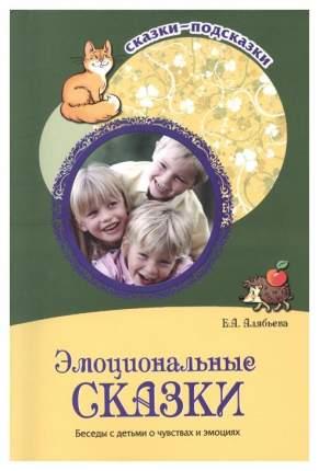 Сфера тц Сказки-Подсказки, Эмоциональные Сказки, Беседы С Детьми о Чувствах и Эмоциях