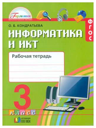 Кондратьева, Информатика и Икт, 4 кл, Р т (Фгос)