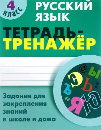 Радевич, Русский Язык, тетрадь-Тренажёр, 4 кл, Задания для Закрепления Знаний В Школе и До