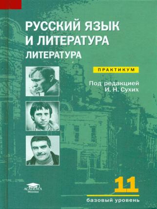 Сухих, Русский Язык и литература: литература (Базовый Уровень): 11 кл. практикум