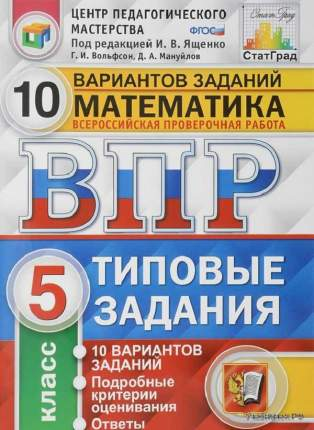 Ященко, Впр, Фиоко, Статград, Математика, 5 кл, 10 Вариантов, тз, Фгос