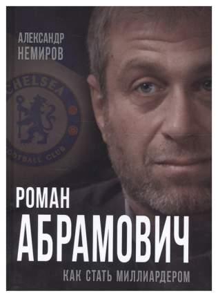 Книга Роман Абрамович. как Стать Миллиардером