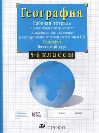Сиротин, География 5-6 кл, начальный курс, Р т С к к и Заданиями для подгот, к Егэ (Фгос)