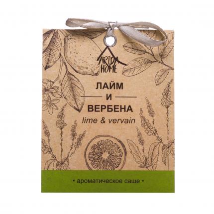 Ароматическое саше ARIDA HOME Лайм и вербена АР 100-071