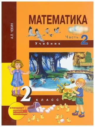 Математика. текст: 2 кл.: Учебник: В 2 Ч. Ч. 2