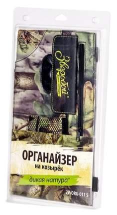 Органайзер на козырёк Зверобой ZV/ORG-011 S
