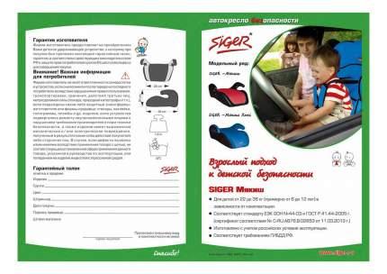 Автокресло Мякиш плюс серое от 22 до 36 кг SIGER KRES0020