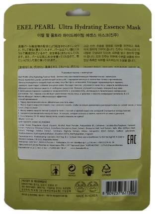 Маска для лица Ekel Pearl Ultra Hydrating Essence Mask 25 г