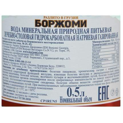 Вода  Borjomi природная минеральная газированная 0.5 л 12 штук в упаковке