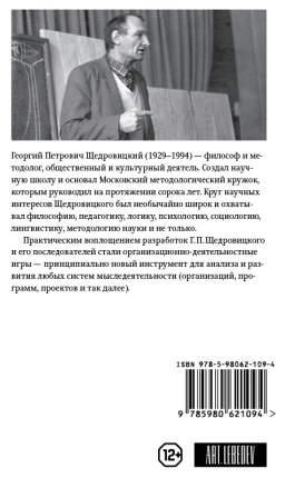Оргуправленческое Мышление: Идеология, Методология, технология (Пятое Издание)