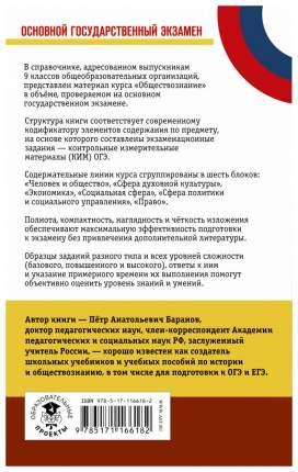 Обществознание. Новый полный справочник для подготовки к ОГЭ./Баранов.