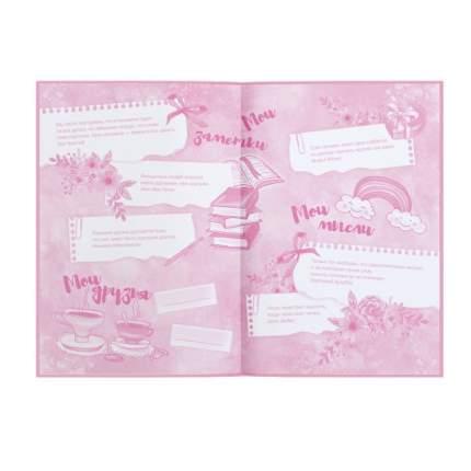 Записная книжка для девочек Феникс+ Ежики арт. 51574