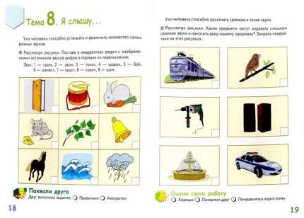Русское Слово Я - Человек, Развивающая тетрадь для Детей под...