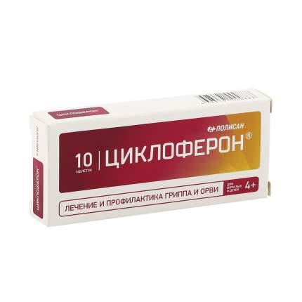 Циклоферон таблетки кишечнораств. 150 мг 10 шт.