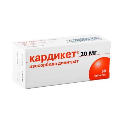 Кардикет таблетки 20 мг 50 шт.