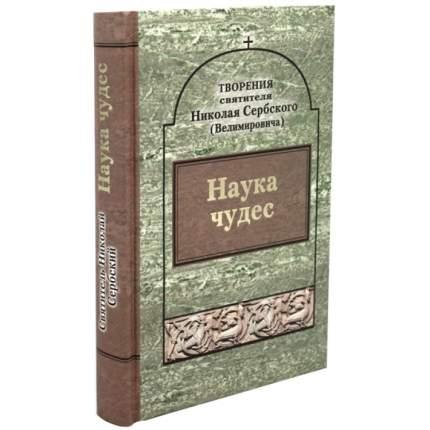 """""""Наука чудес"""" Святитель Николай Сербский (Велимирович)"""