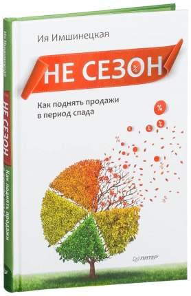 Книга Не Сезон. как поднять продажи В период Спада