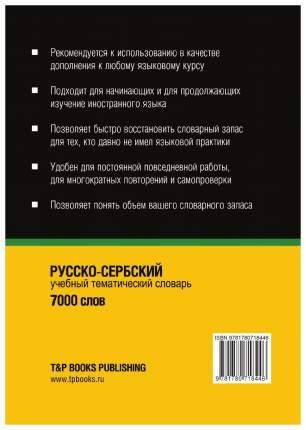 Словарь T&P Books Publishing «Русско-сербский тематический словарь. 7000 слов»
