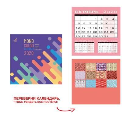 Календарь одноблочный 2020 Стиль и цвет, КПКС2018