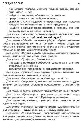 Словарь загадок