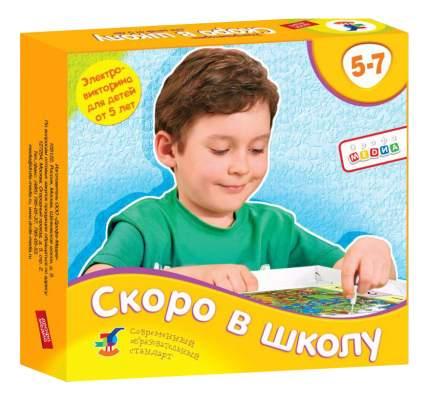 Семейная настольная игра Дрофа Скоро в школу