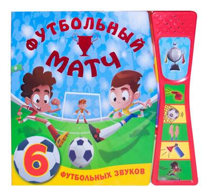 Книжка Музыкальная Мозаика-Синтез Футбольный Матч