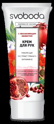 Крем для рук SVOBODA с маслом ши, экстрактом граната и витамином Е 80 мг