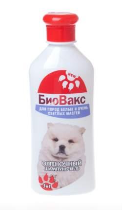 Шампунь-гель для собак БиоВакс Оттеночный для пород белых и светлых мастей, 350 мл