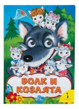 Книжка Росмэн Волк и козлята (Веселые Глазки)