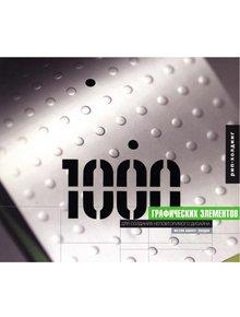 1000 графических элементов для создания неповторимого дизайна
