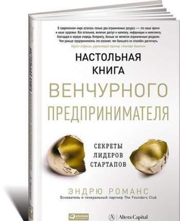 Книга Романс Э, настольная книга Венчурного предпринимателя, Секреты лидеров Стартапов