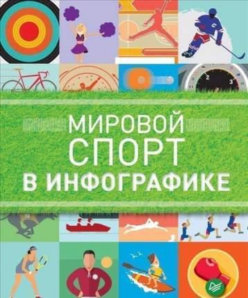 Книга Мировой Спорт В Инфографике