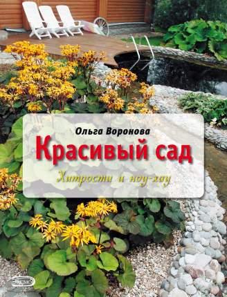 Красивый Сад: Хитрости и Ноу-Хау (Вырубка, Цветы В Саду и на Окне (Обложка))