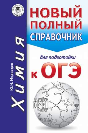 Огэ, Химия, Новый полный Справочник для подготовки к Огэ