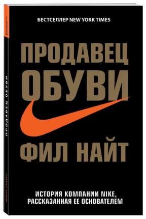 Продавец Обув и История компании Nike, Рассказанная Ее Основателем