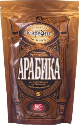 Кофе растворимый Московская кофейня на паяхъ арабика 190 г