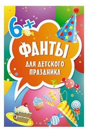 Семейная настольная игра Фанты для детского праздника Питер К24245