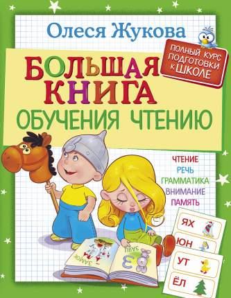 Большая книга Обучения Чтению Аст 978-5-17-982774-0