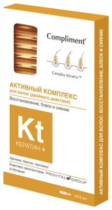 Ампулы для волос Compliment КЕРАТИН+ 8x5 мл