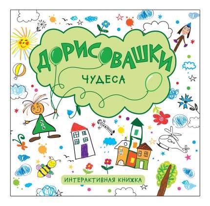 Книжка Мозаика-Синтез Дорисовашки - Чудеса Дарья колдина