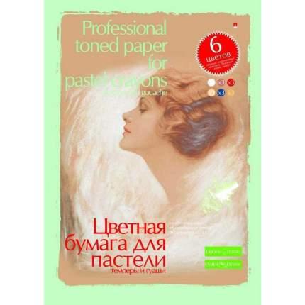 Цветная бумага для пастели, гуаши и темперы, А3, 20 листов, 6 цветов