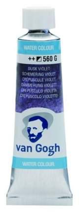 Акварельная краска Royal Talens Van Gogh №560 сумерочно-фиолетовый 10 мл